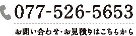 077-526-5653