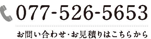 077-526-5633